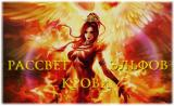 http://xgm.guru/p/w3n-rus/rise-of-the-blood-elves-rus