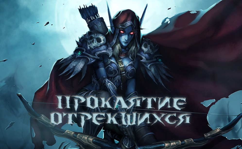 http://xgm.guru/p/w3n-rus/curse-of-the-forsaken-rus