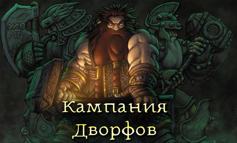 http://xgm.guru/p/w3n-rus/dwarf-campaign-rus