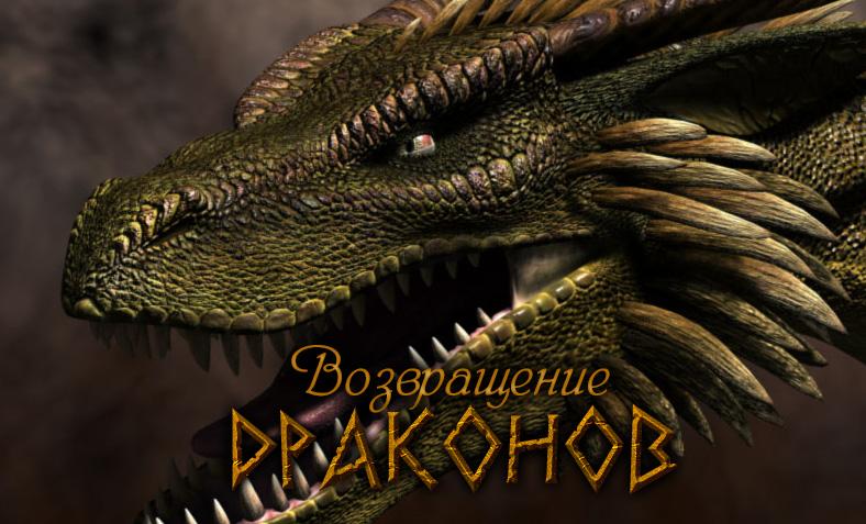 https://xgm.guru/p/w3n-rus/return-of-the-dragon-rus