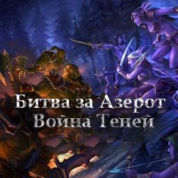 https://xgm.guru/p/wc3/Bitva-za-Azerot-Voyna-Teney-fbE