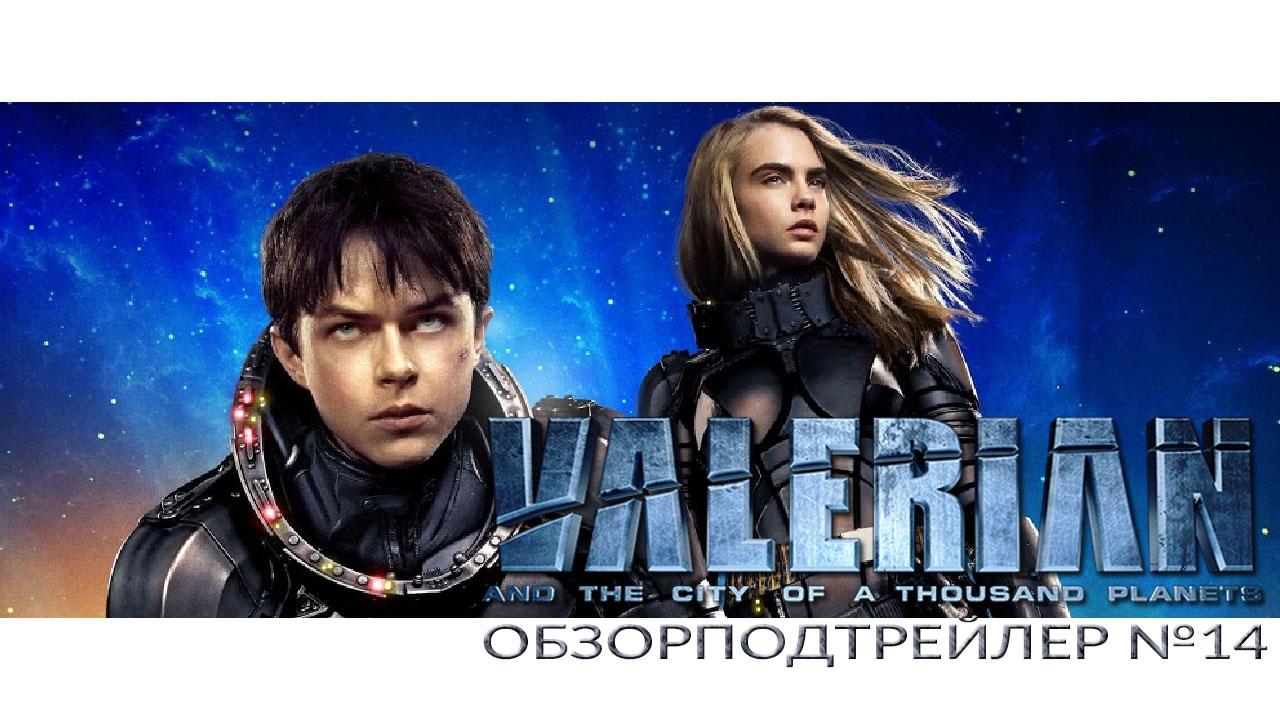 http://xgm.guru/p/blog-darin/valerian17rev