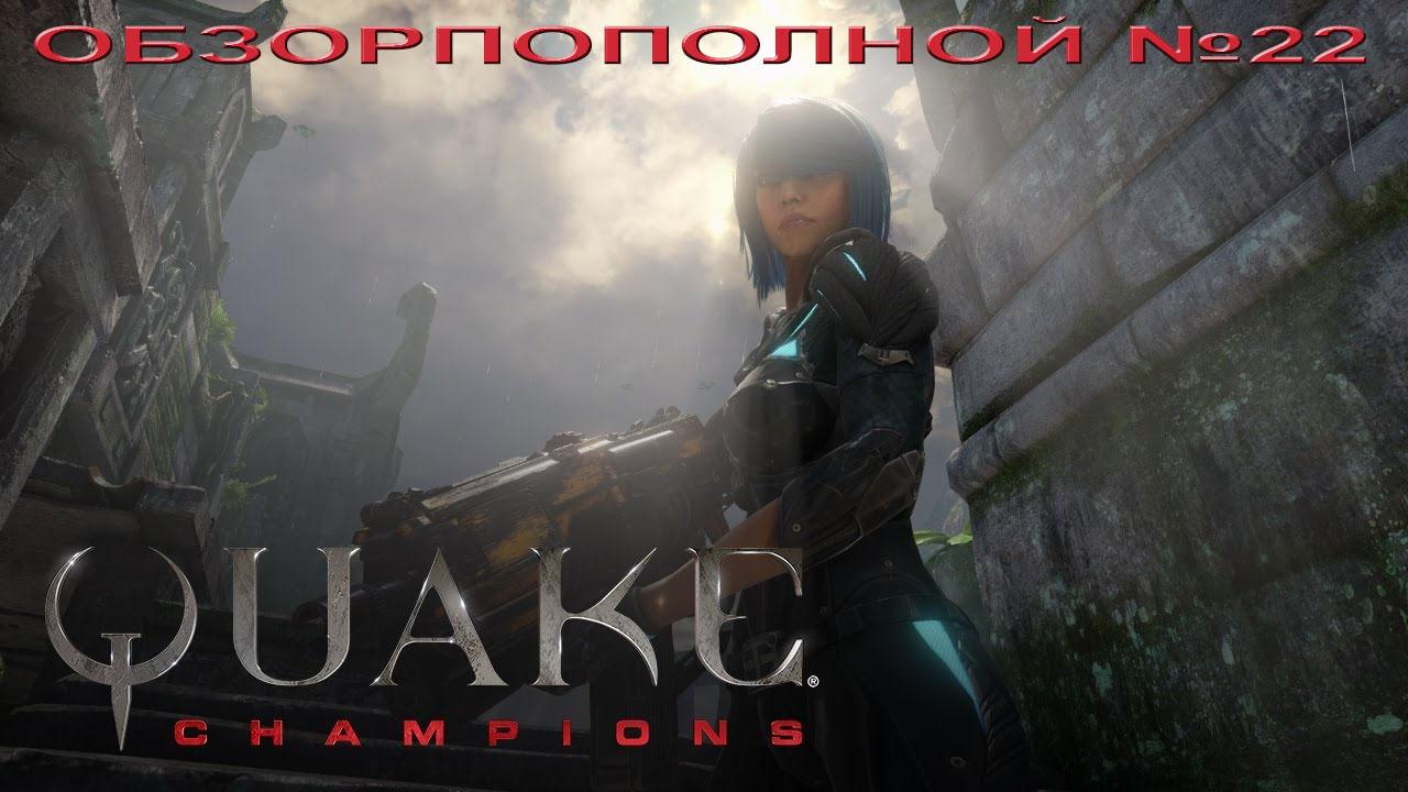 http://xgm.guru/p/blog-darin/quakechampsrev
