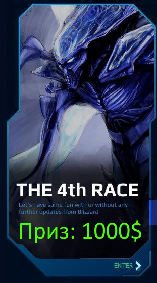 https://xgm.guru/p/sc2/sc2-the-fourth-race-contest