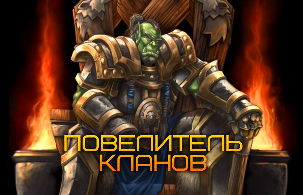 http://xgm.guru/p/w3n-rus/the-lord-of-the-clans-rus