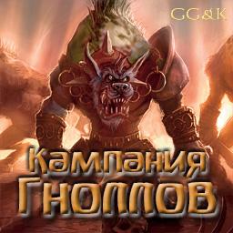 https://xgm.guru/p/w3n-rus/gnoll-campaign-rus