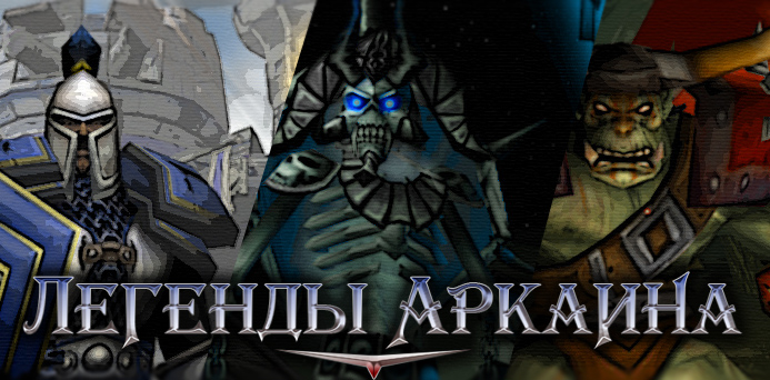 https://xgm.guru/p/w3n-rus/legends-of-arkain-1