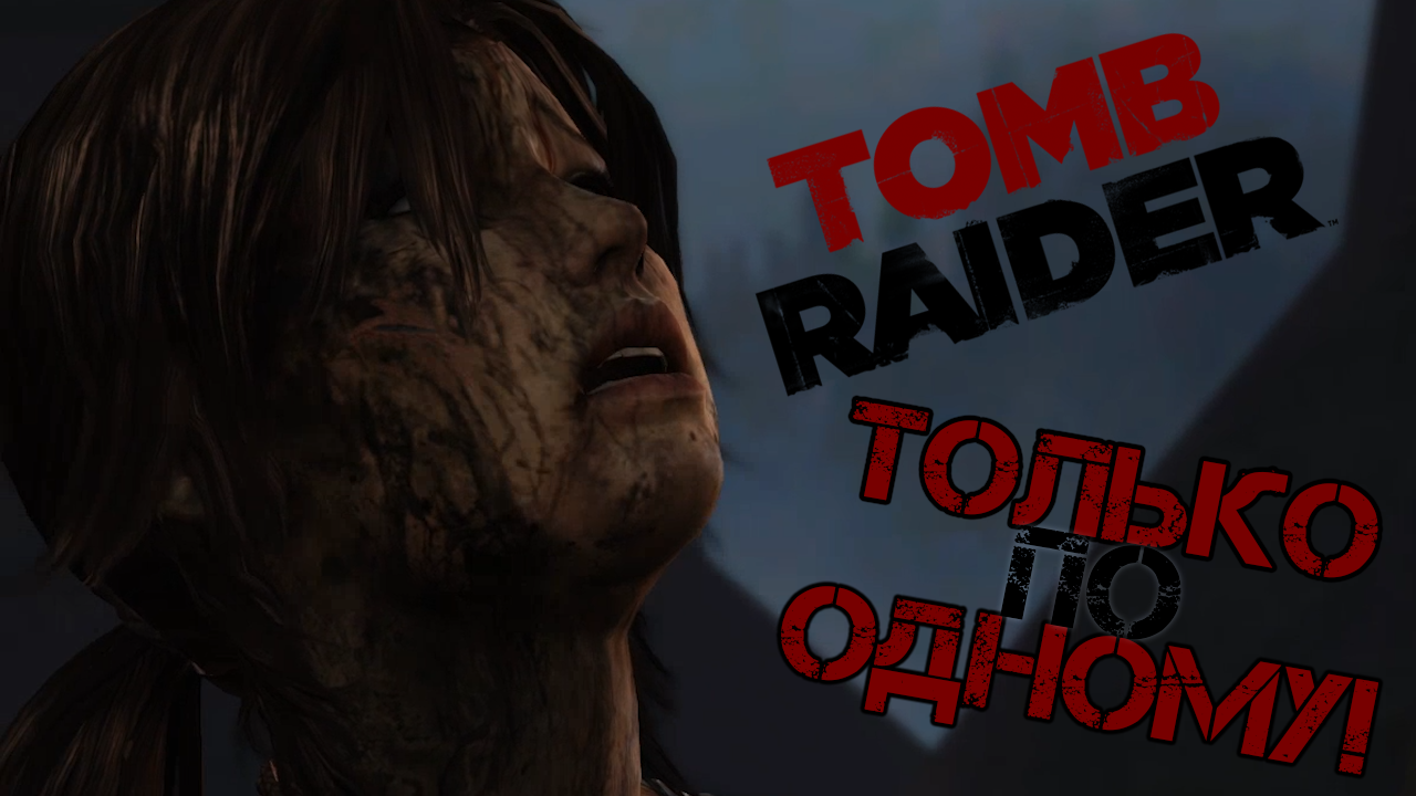 https://xgm.guru/p/nedm/tomb-raider-lazdakon-youtube