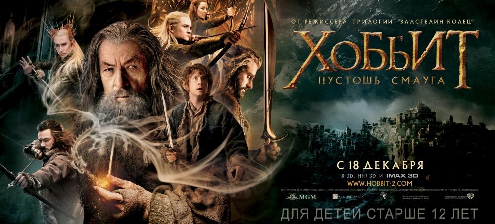 http://xgm.guru/p/films/hobbitsmaug
