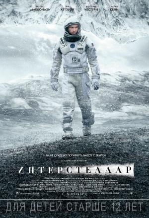 https://xgm.guru/p/films/interstellar