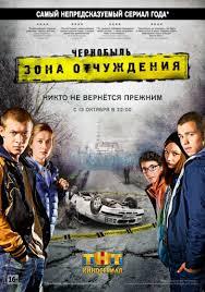 http://xgm.guru/p/films/chernobyl