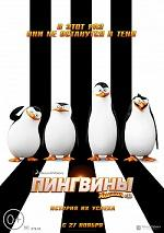 http://xgm.guru/p/films/penguins-of-madagascar