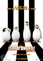 https://xgm.guru/p/films/penguins-of-madagascar