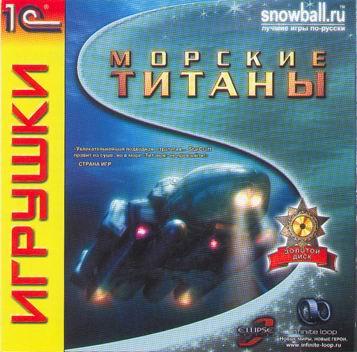 http://xgm.guru/p/retro-game/submarinetitans
