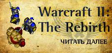 Warcraft 2: The Rebirth