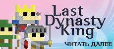 Last Dynasty King