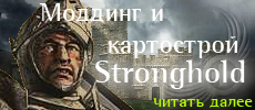 ����� ��� Stronghold