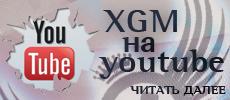 ����� XGM �� YouTube