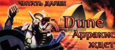 Dune: Raiders of Arrakis