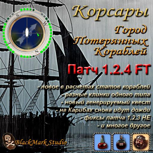 Патчи Корсары 3 Скачать/Download Корсары Corsars 3-4-2. виктор калина скача