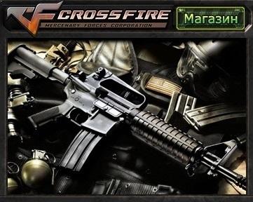http://xgm.guru/p/crossfire/trueweapons