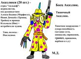 http://xgm.guru/p/blog-agren/ybeidobrixmonstrov