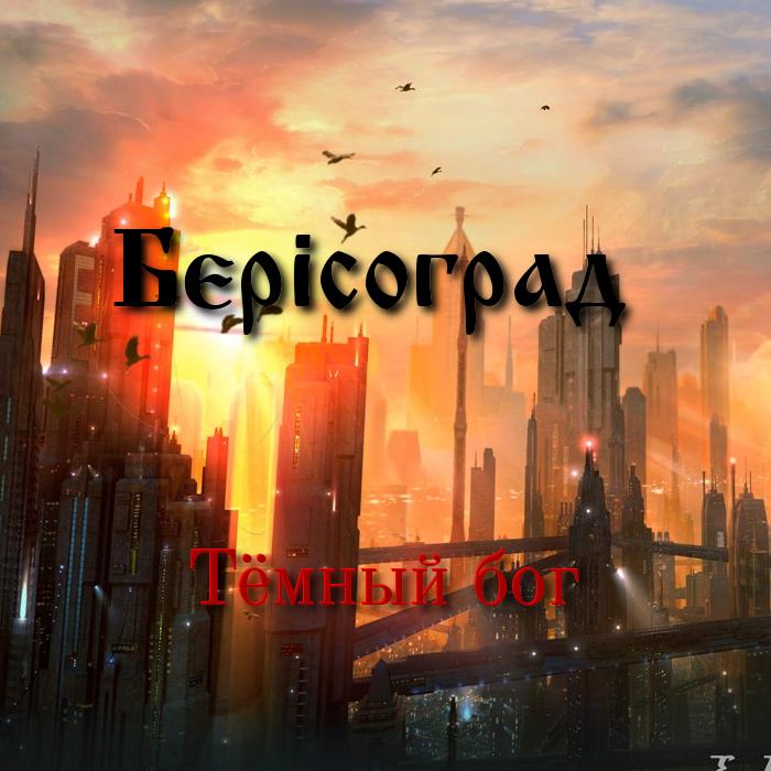 https://xgm.guru/p/blog-kingmaximax/berisograd-bpart