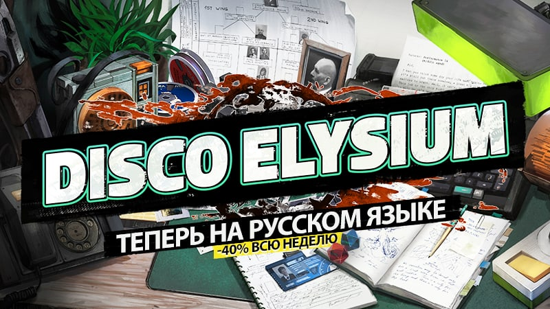 https://xgm.guru/p/aboutgames/disco-elysium-ru
