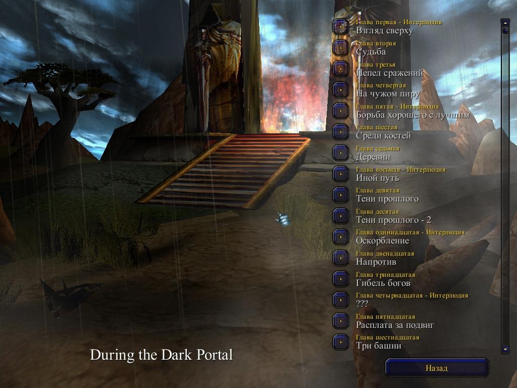 Варкрафт за Темным Порталом